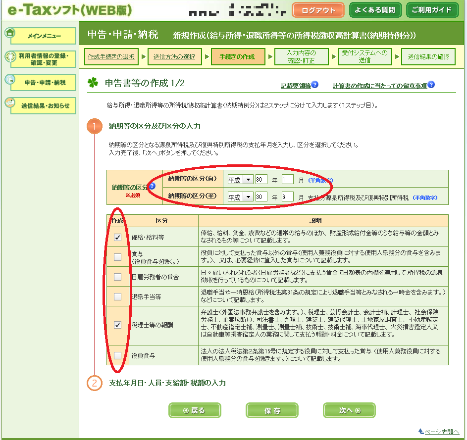 Tax web 版 e